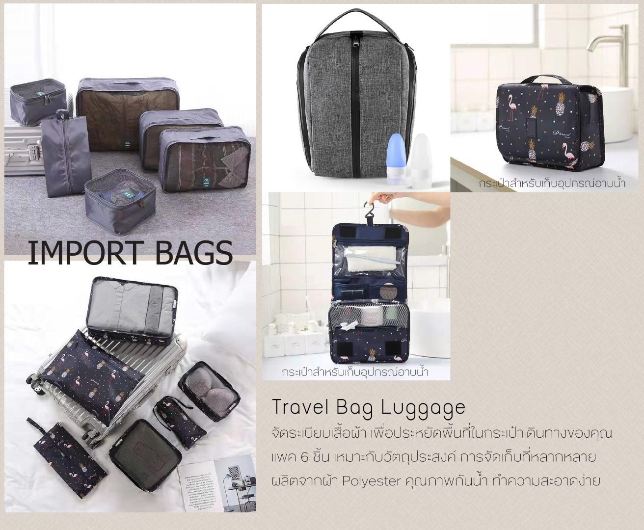 เซ็ทกระเป๋าเดินทาง กระเป๋าผ้า นำเข้าจากจีนโดยมีเอเย่นต์ที่จีนคอยตรวจงานก่อนส่งมาไทย
