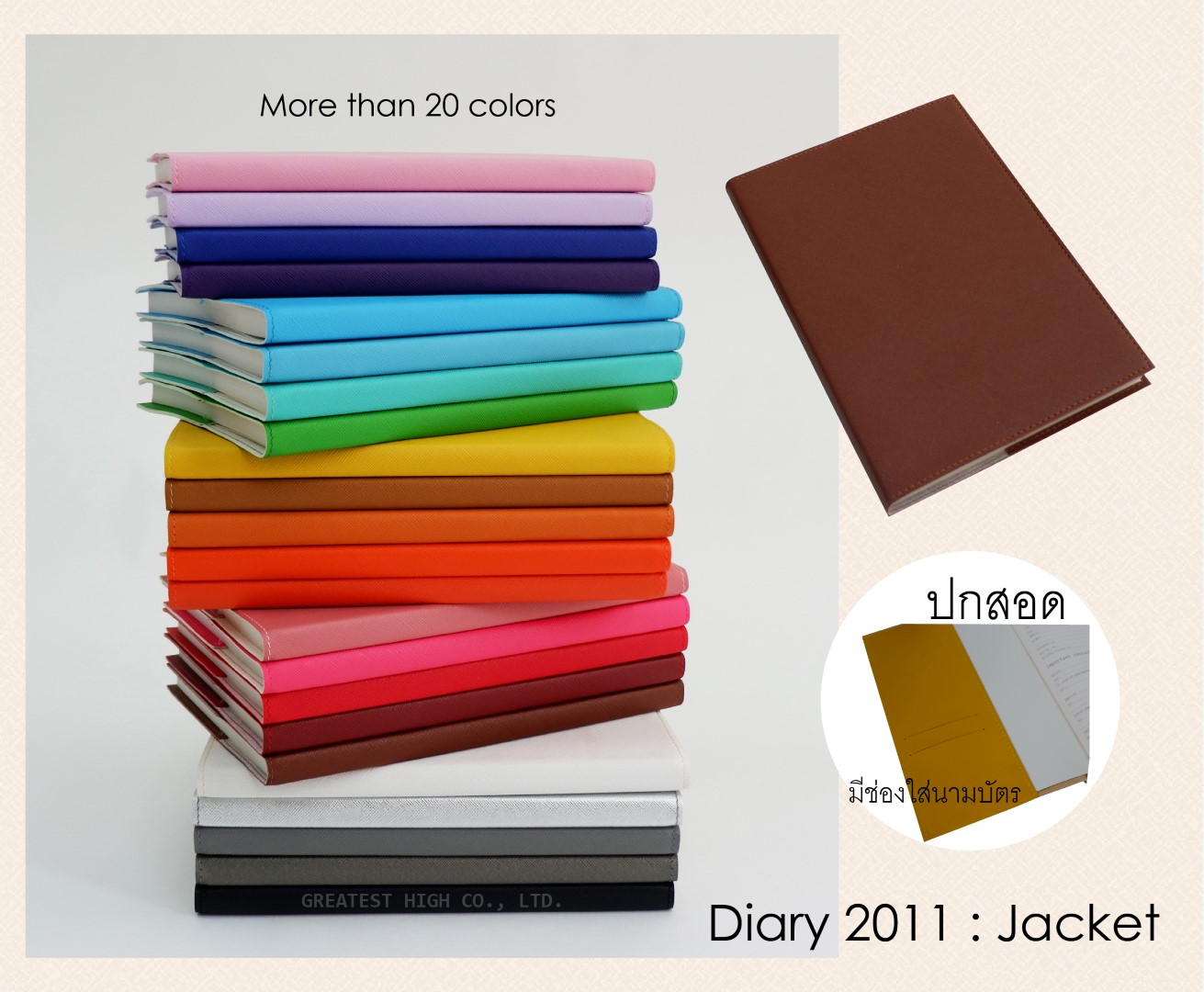 สมุดโน๊ต ไดอารี่ ปกหนัง Notebook Diary : DA 2011 jacket